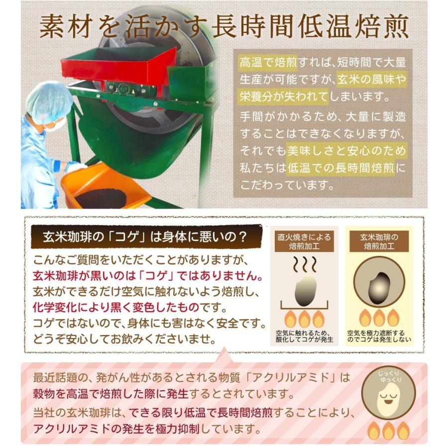 玄米珈琲(玄米コーヒー)粗挽きドリップタイプ 100g 鹿児島県産 無農薬 有機JAS玄米100%使用 ノンカフェイン nishio-cha 12