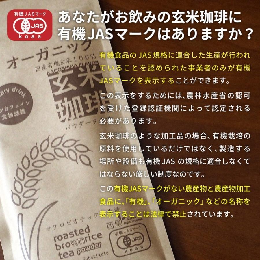 玄米珈琲(玄米コーヒー)粗挽きドリップタイプ 100g 鹿児島県産 無農薬 有機JAS玄米100%使用 ノンカフェイン nishio-cha 13