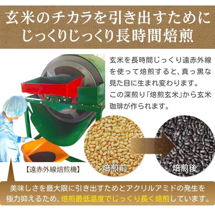 玄米珈琲(玄米コーヒー)粗挽きドリップタイプ 100g 鹿児島県産 無農薬 有機JAS玄米100%使用 ノンカフェイン nishio-cha 06