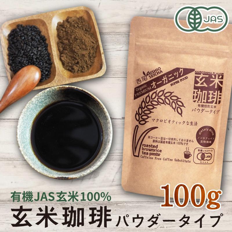 玄米珈琲(玄米コーヒー)パウダータイプ 100g 九州産 無農薬 有機JAS玄米100%使用 ノンカフェイン nishio-cha