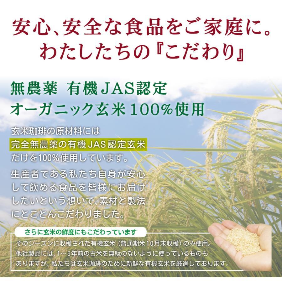 玄米珈琲(玄米コーヒー)パウダータイプ 100g 九州産 無農薬 有機JAS玄米100%使用 ノンカフェイン nishio-cha 11