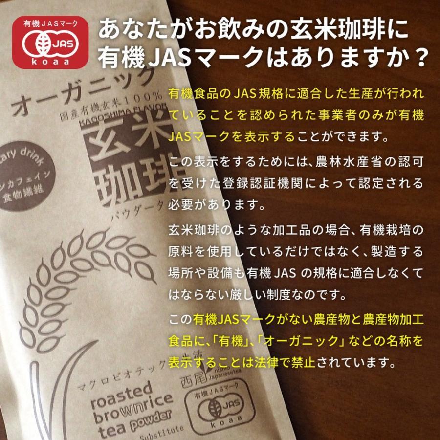 玄米珈琲(玄米コーヒー)パウダータイプ 100g 九州産 無農薬 有機JAS玄米100%使用 ノンカフェイン nishio-cha 12