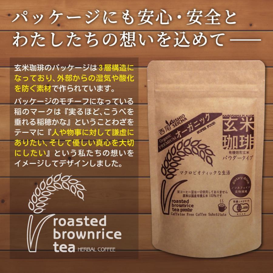 玄米珈琲(玄米コーヒー)パウダータイプ 100g 九州産 無農薬 有機JAS玄米100%使用 ノンカフェイン nishio-cha 15