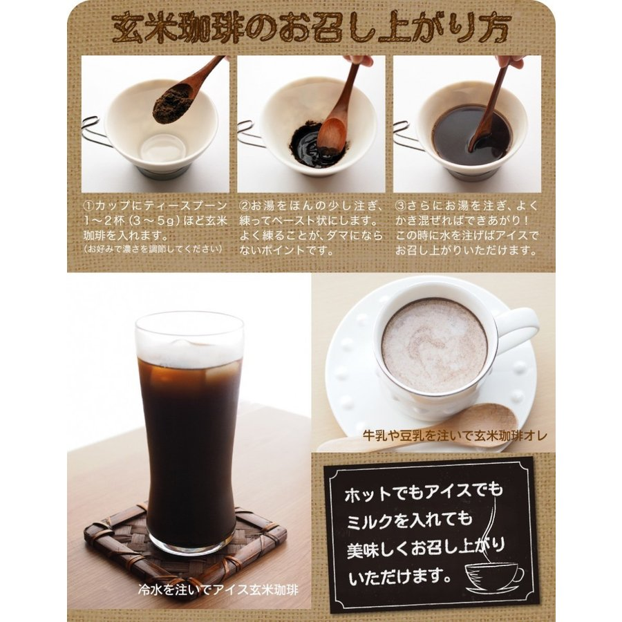 玄米珈琲(玄米コーヒー)パウダータイプ 100g 九州産 無農薬 有機JAS玄米100%使用 ノンカフェイン nishio-cha 09