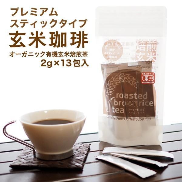 玄米珈琲(玄米コーヒー)プレミアムスティックタイプ 2g×13本入 (鹿児島県産 無農薬 有機JAS認定玄米100%) nishio-cha