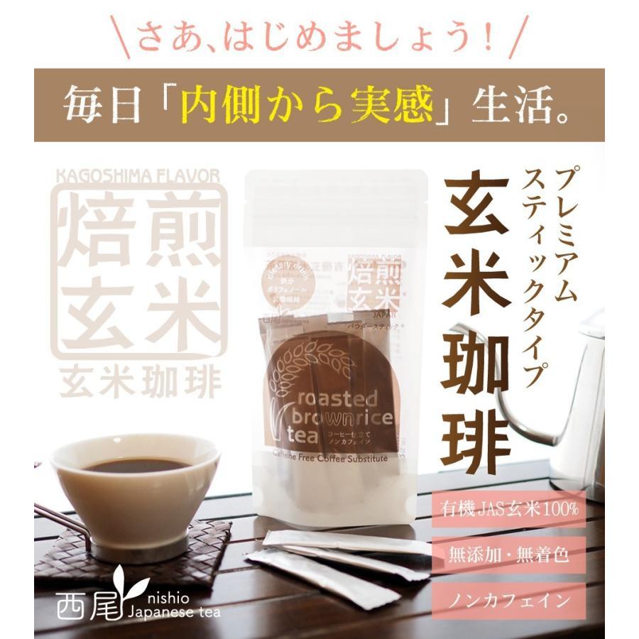 玄米珈琲(玄米コーヒー)プレミアムスティックタイプ 2g×13本入 (鹿児島県産 無農薬 有機JAS認定玄米100%) nishio-cha 03