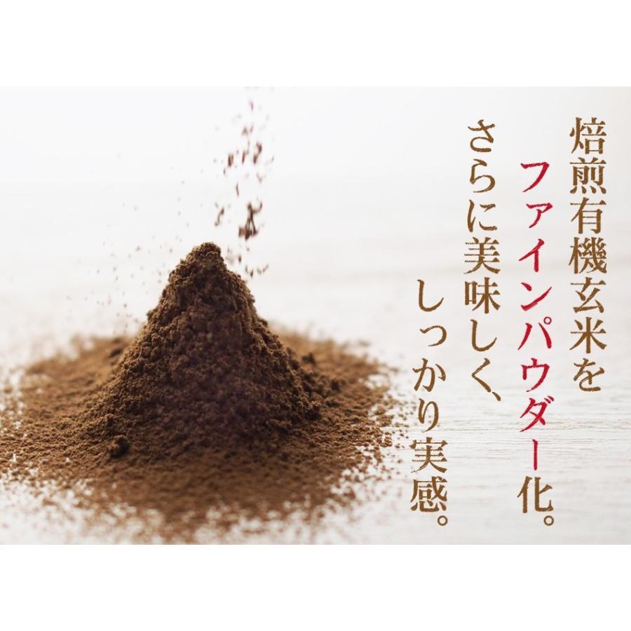 玄米珈琲(玄米コーヒー)プレミアムスティックタイプ 2g×13本入 (鹿児島県産 無農薬 有機JAS認定玄米100%) nishio-cha 04