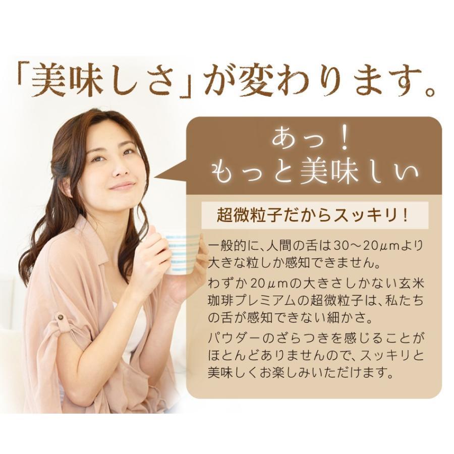 玄米珈琲(玄米コーヒー)プレミアムスティックタイプ 2g×13本入 (鹿児島県産 無農薬 有機JAS認定玄米100%) nishio-cha 07