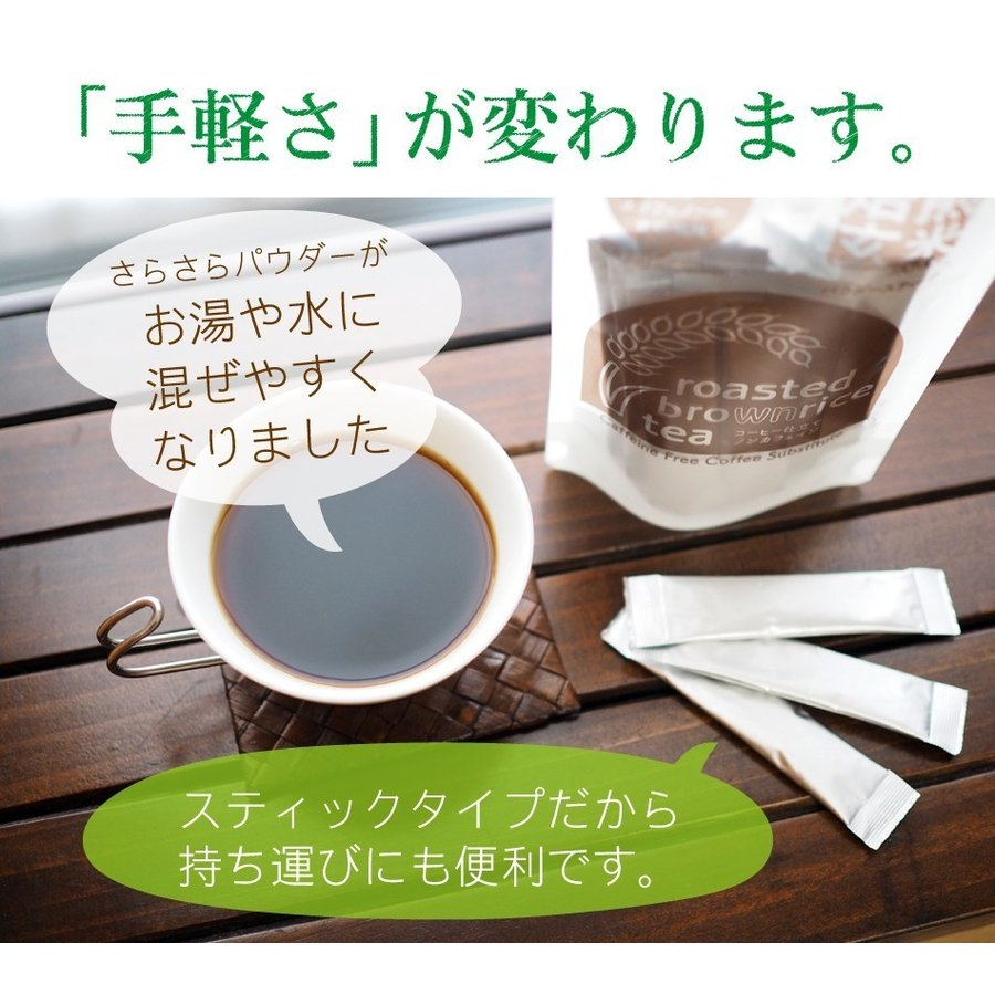 玄米珈琲(玄米コーヒー)プレミアムスティックタイプ 2g×13本入 (鹿児島県産 無農薬 有機JAS認定玄米100%) nishio-cha 08