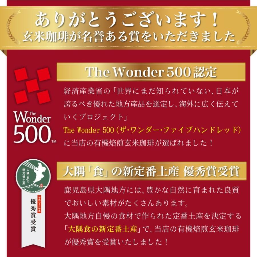 玄米珈琲(玄米コーヒー)ティーバッグタイプ 5g×15包入 鹿児島県産 無農薬 有機JAS玄米100%使用 ノンカフェイン|nishio-cha|02