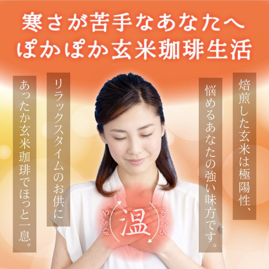 玄米珈琲(玄米コーヒー)ティーバッグタイプ 2袋セット(5g×15包入×2袋) 鹿児島県産 無農薬 有機JAS玄米100% ノンカフェイン|nishio-cha|10