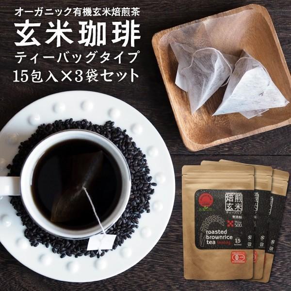 玄米珈琲(玄米コーヒー)ティーバッグタイプ 3袋セット(5g×15包入×3袋) 鹿児島県産 無農薬 有機JAS玄米100% ノンカフェイン|nishio-cha