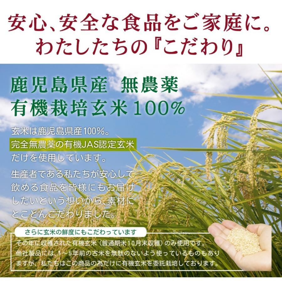 玄米珈琲(玄米コーヒー)ティーバッグタイプ 3袋セット(5g×15包入×3袋) 鹿児島県産 無農薬 有機JAS玄米100% ノンカフェイン|nishio-cha|12