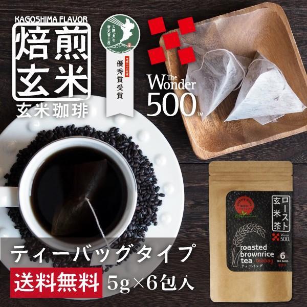 玄米珈琲ティーバッグタイプ 5g×6包入 (鹿児島県産 無農薬 有機JAS玄米100%使用 ノンカフェイン 玄米コーヒー)( 特産品 名物商品 ) セール SALE|nishio-cha