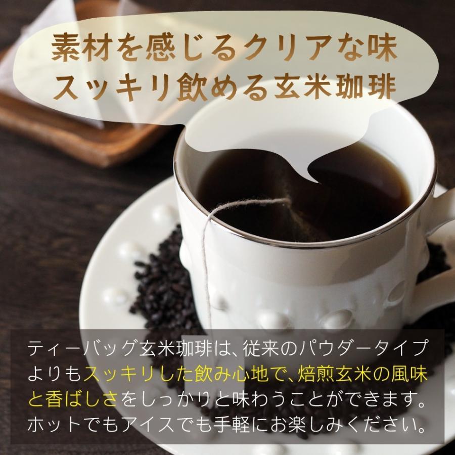玄米珈琲ティーバッグタイプ 5g×6包入 (鹿児島県産 無農薬 有機JAS玄米100%使用 ノンカフェイン 玄米コーヒー)( 特産品 名物商品 ) セール SALE|nishio-cha|04
