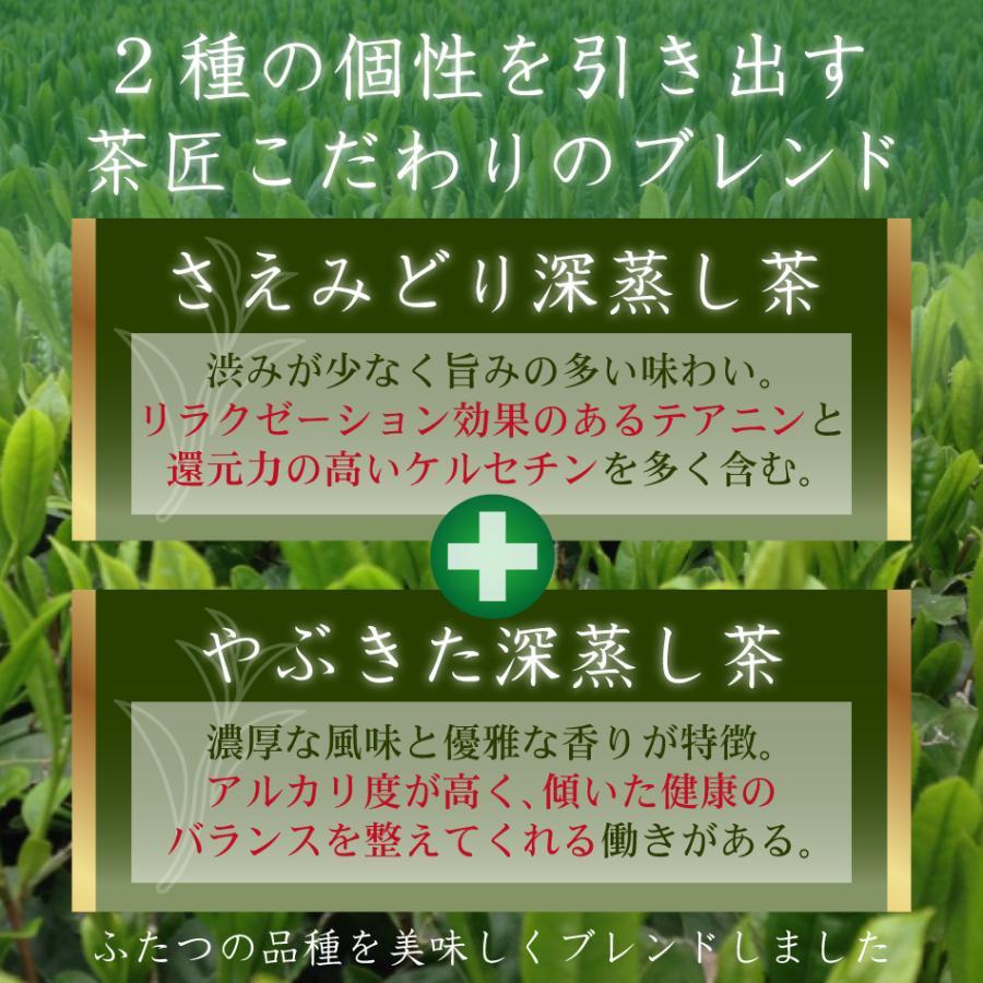 鹿児島 かのや深蒸し茶 100g さえみどりブレンド 荒づくり仕上げ|nishio-cha|05