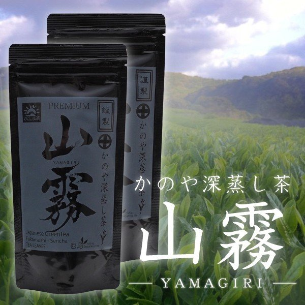 【2021年度産 新茶】かのや深蒸し茶 山霧(やまぎり)100g×2袋セット 減農薬栽培茶 さえみどり やぶきたブレンド nishio-cha
