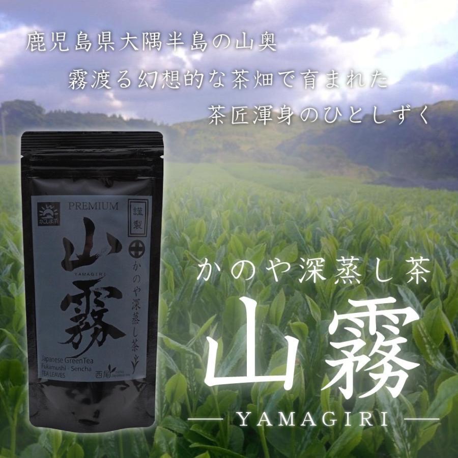 【2021年度産 新茶】かのや深蒸し茶 山霧(やまぎり)100g×2袋セット 減農薬栽培茶 さえみどり やぶきたブレンド nishio-cha 02