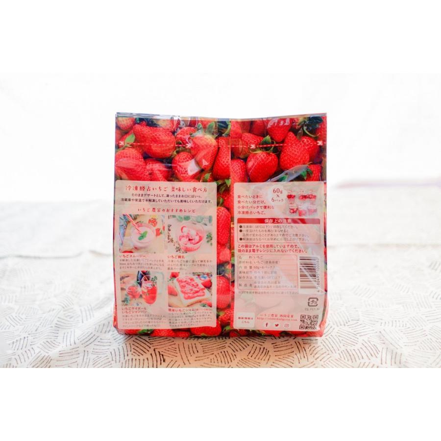 勝占冷凍いちご 6p入|nishioka3gyou|06