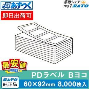 PDラベル 標準 SATO純正品 SEAL限定商品 Bヨコ 60×92 強粘 ファンフォールド 8 000枚入 即日出荷 最短出荷 物流ラベル あすつく 売れ筋