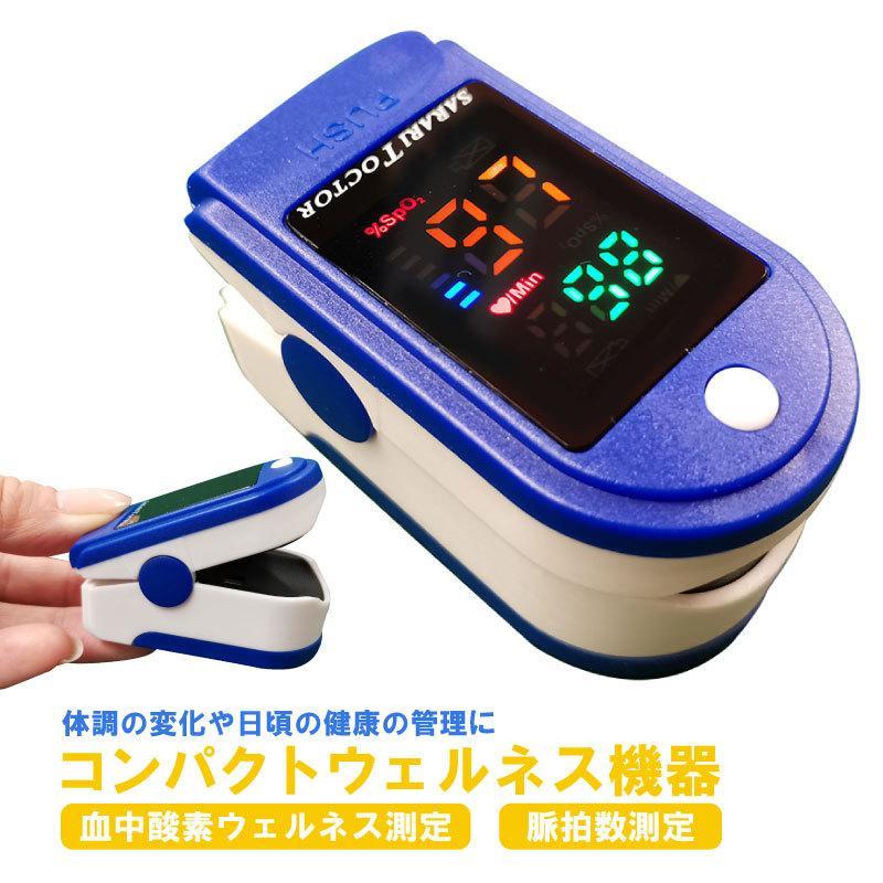 コンパクトウェルネス機器 血中酸素濃度計 酸素飽和度測定 脈拍数 指をはさむだけ 手軽 健康管理 スポーツ トレッキング 家庭用 nishisato