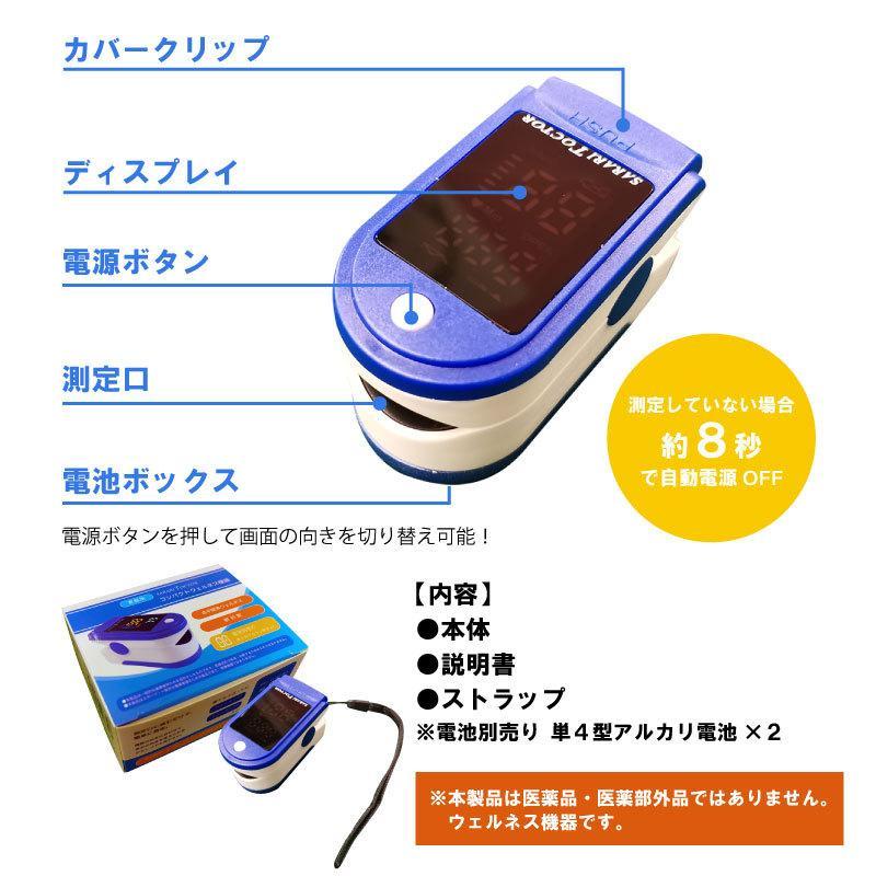 コンパクトウェルネス機器 血中酸素濃度計 酸素飽和度測定 脈拍数 指をはさむだけ 手軽 健康管理 スポーツ トレッキング 家庭用 nishisato 04