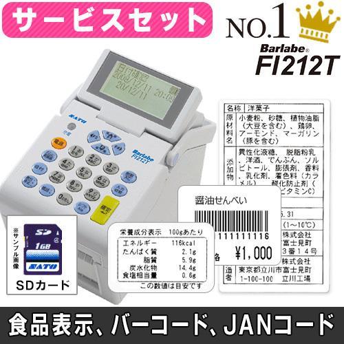 SATO FI212T ラベルプリンター お得なサービスセット 無料 サトー バーラベ  Barlabe 標準仕様 USBモデル SDカード付 旧WWF212021 フォーマット1件 サービス|nishisato