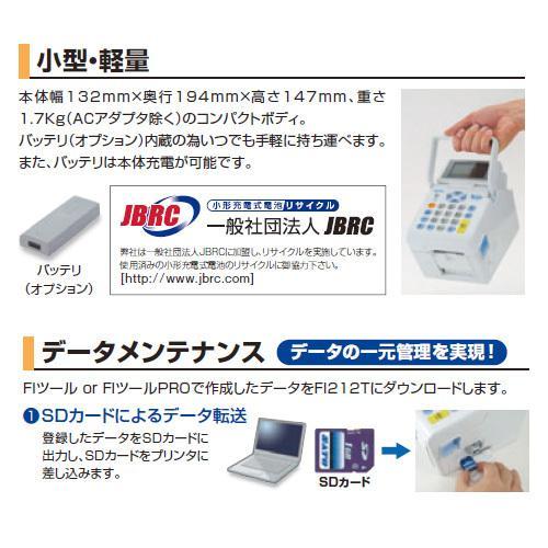 SATO FI212T ラベルプリンター お得なサービスセット 無料 サトー バーラベ  Barlabe 標準仕様 USBモデル SDカード付 旧WWF212021 フォーマット1件 サービス|nishisato|03