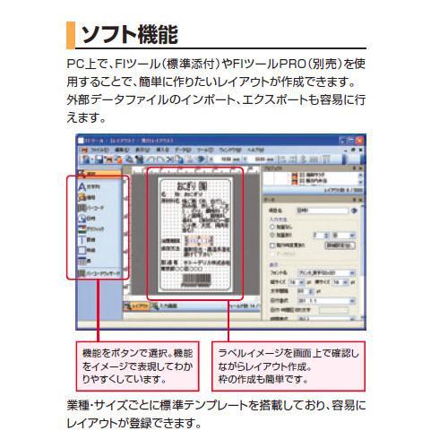 SATO FI212T ラベルプリンター お得なサービスセット 無料 サトー バーラベ  Barlabe 標準仕様 USBモデル SDカード付 旧WWF212021 フォーマット1件 サービス|nishisato|04