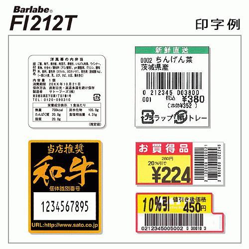 SATO FI212T ラベルプリンター お得なサービスセット 無料 サトー バーラベ  Barlabe 標準仕様 USBモデル SDカード付 旧WWF212021 フォーマット1件 サービス|nishisato|05