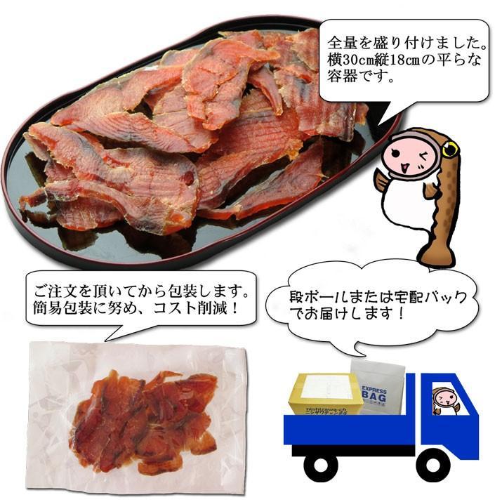 鮭スライス 95g 1000円 珍味 おつまみ 鮭とば サケ 乾き物 お取り寄せ ランキング 酒の肴 業務用 訳あり 大袋ファミリーサイズ nishizawach 05