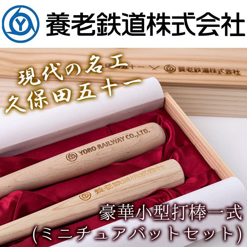 養老鉄道豪華小型打棒一式 ミニチュアバットセット 価格:20,000円(税込)
