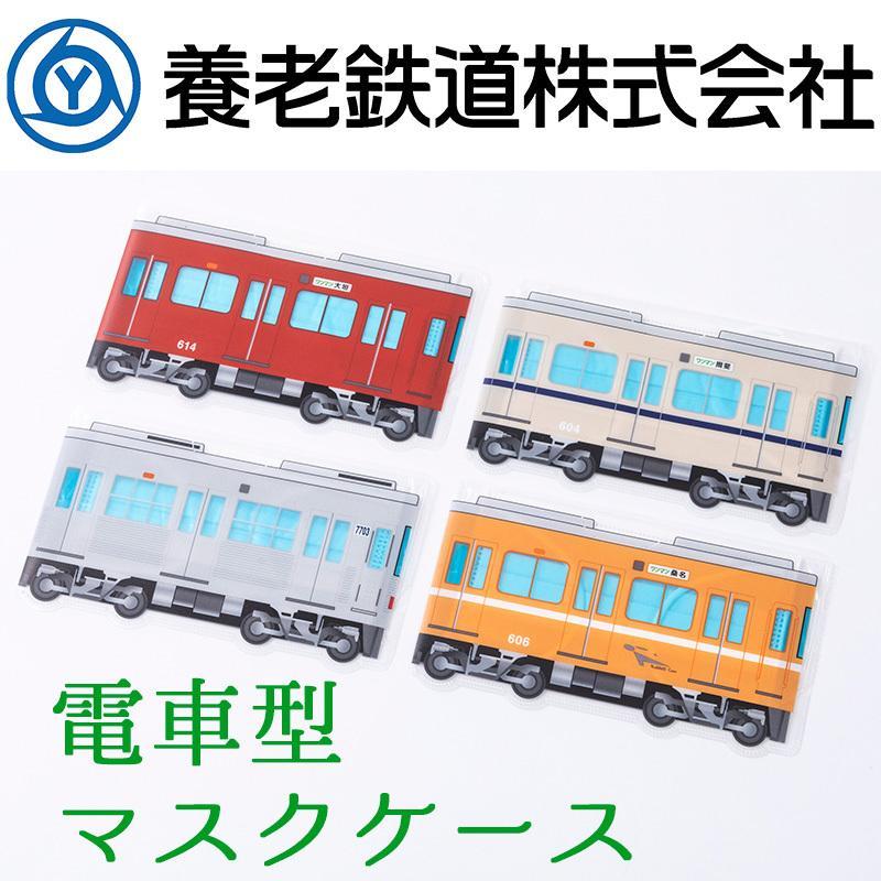 電車型マスクケース 価格:300円(税込)