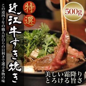 春ギフト 牛肉 リブロース 近江牛 すき焼き 500g 送料無料|nissanfoods