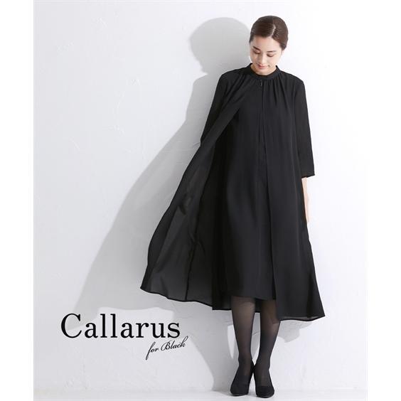 喪服 ブラックフォーマル 洗える防しわ加工前開きスタンドカラーデザインワンピース 礼服 当店限定販売 実物