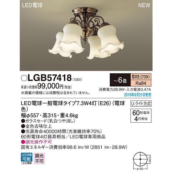 パナソニック LED シャンデリア LGB57418(U-ライト方式)Panasonic LGB57418(U-ライト方式)Panasonic