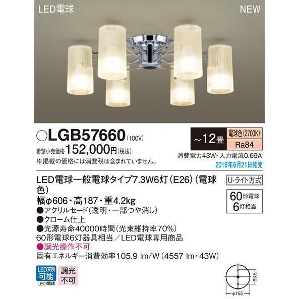 パナソニック LED シャンデリア LGB57660(U-ライト方式)Panasonic