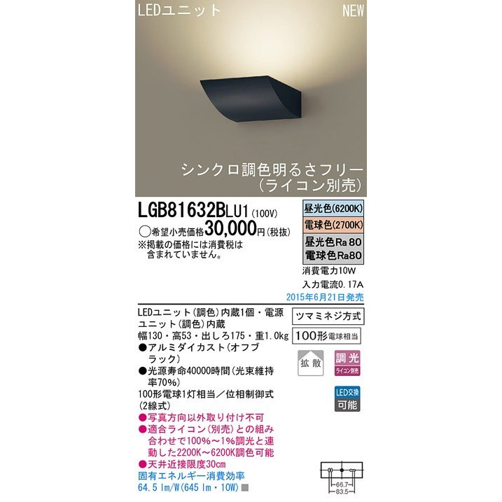 パナソニック ブラケット ブラケット LGB81632BLU1 (ライコン別売)(LED)(調色)(電気工事必要)(Panasonic)