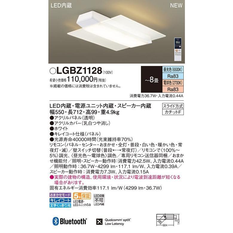 パナソニック パナソニック シーリングライト LGBZ1128(LED) 8畳用IR・SP(カチットF) Panasonic