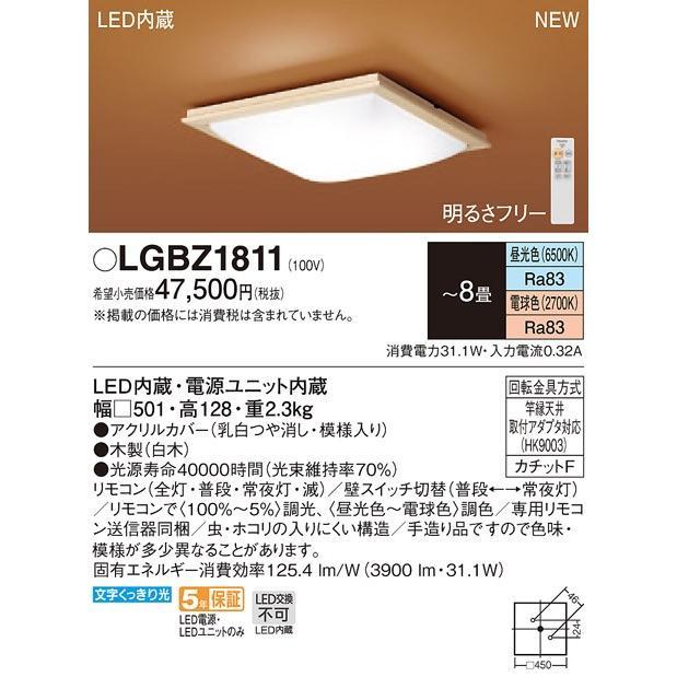 パナソニック シーリングライト LGBZ1811(LED) 8畳用(調色)(カチットF) Panasonic