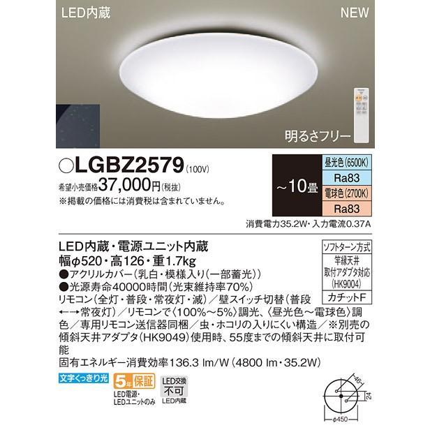 パナソニック パナソニック パナソニック シーリングライト LGBZ2580(LED) (10畳用)(調色)(カチットF) Panasonic 385