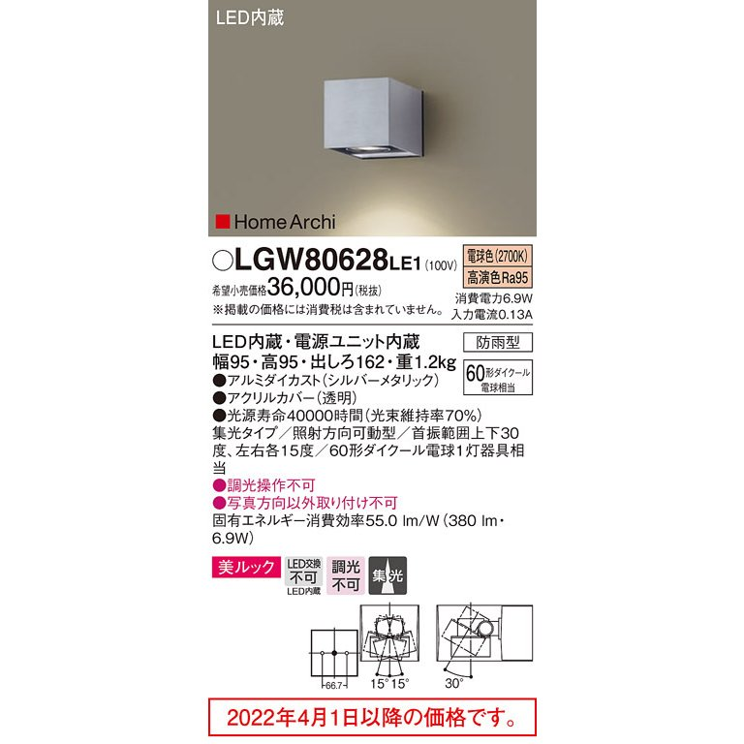 パナソニック パナソニック ブラケット LGW80628LE1 (防雨型)(LED)(電球色)(シルバーメタリック)(電気工事必要)Panasonic