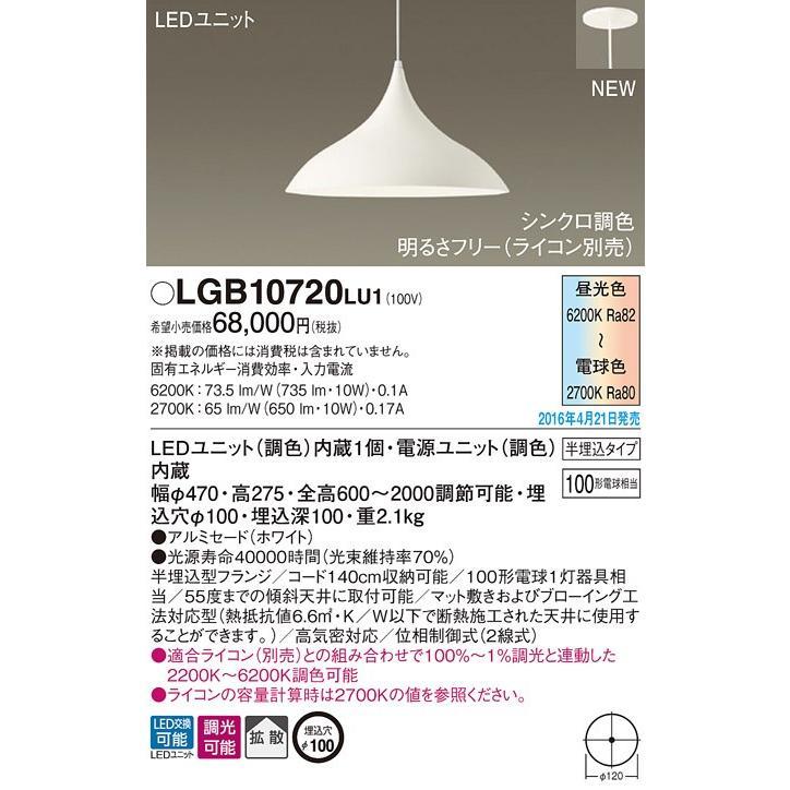 パナソニック ペンダントライト LGB10720LU1 LGB10720LU1 (ライコン別売)(半埋込)(LED)(調色)ホワイト(電気工事必要)Panasonic