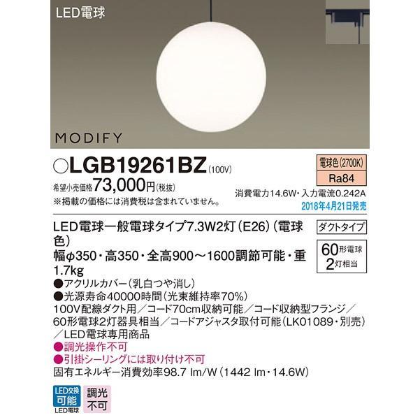 パナソニック ペンダントライト(ダクトレール用) ペンダントライト(ダクトレール用) MODIFYモディファイ LGB19261BZ (LED) (電球色) Panasonic