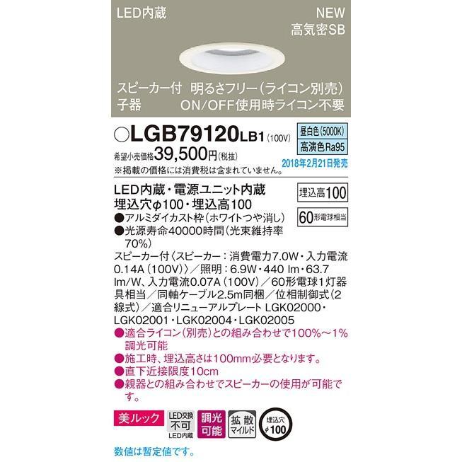 パナソニック LGB79120LB1 スピーカー付LEDダウンライト(子器)60形(拡散)(昼白色)(電気工事必要)Panasonic