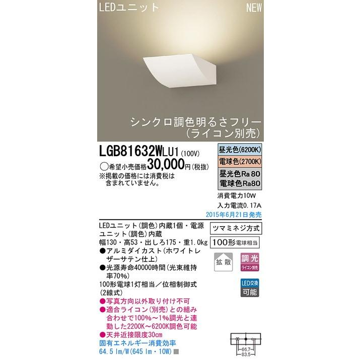 パナソニック ブラケット LGB81632WLU1 LGB81632WLU1 (ライコン別売)(LED)(調色)(電気工事必要)(Panasonic)