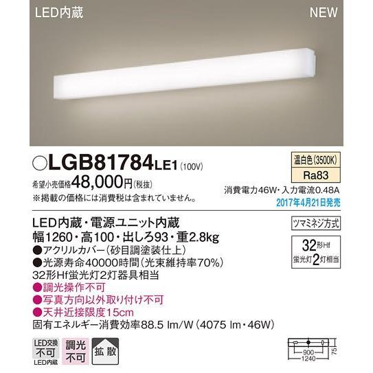 パナソニック ブラケット ブラケット LGB81784LE1 (LED)(温白色)(電気工事必要)Panasonic