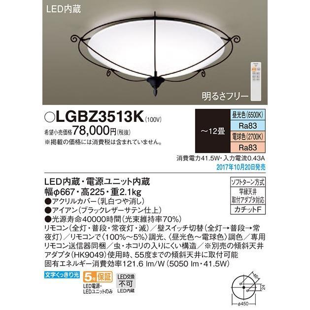 パナソニック シーリングライト LGBZ3513K LGBZ3513K (LED) (〜12畳用)(調色)(カチットF)Panasonic