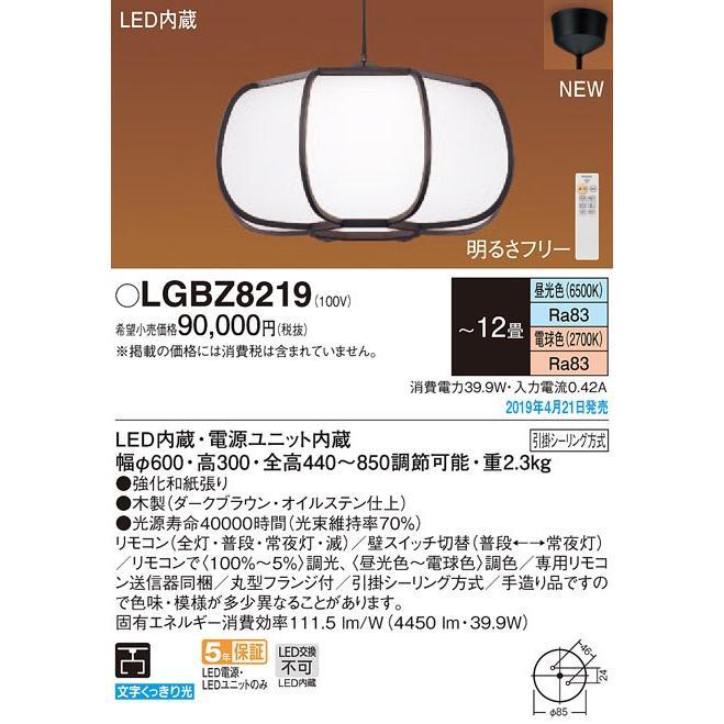 パナソニック 和風ペンダント LGBZ8219(LED) LGBZ8219(LED) 12畳用(調色)(引掛シーリング方式) Panasonic