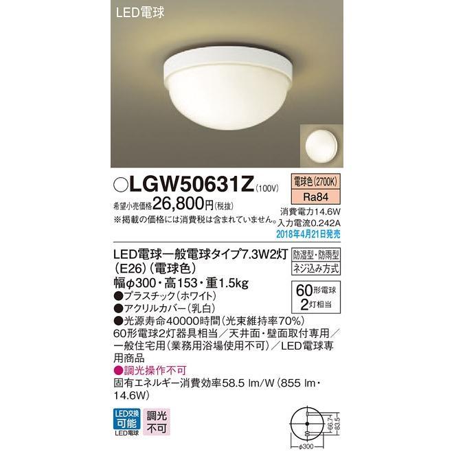 パナソニック ブラケット LGW50631Z (防湿型・防雨型)(LED)シーリングライト (60形)(電球色)(電気工事必要) Panasonic Panasonic